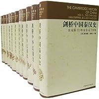 剑桥中国史(套装全11卷)