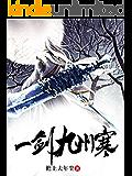 一剑九州寒(全集)(有着金庸的侠与江湖,也有独属于东方世界的奇妙玄幻。)