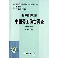 1933.9-1945.8-日军侵华期间中国劳工伤亡调查