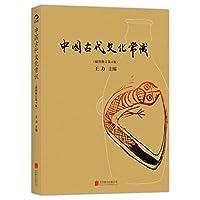中国古代文化常识:中国古代文化常识的简明读本(插图修订第4版)