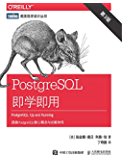 PostgreSQL即学即用(第3版)(图灵图书)