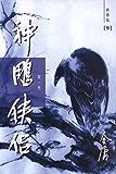 金庸作品集:神雕侠侣(第一卷)(新修版)
