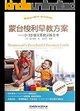蒙台梭利早教方案—0~3岁感官系统训练全书 (家庭教育类)