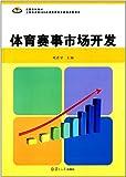 竞攀系列教材:体育赛事市场开发