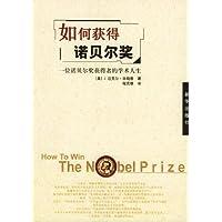 如何獲得諾貝爾獎:一位諾貝爾獎獲得者的學術人生