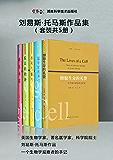 刘易斯·托马斯作品集(套装共5册,一个生物学观察者的手记)
