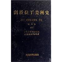 剑桥拉丁美洲史(第6卷)(下)(1930年至1990年的拉美政治与社会)
