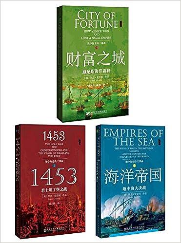 地中海史诗三部曲(共3册)