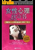 女性心理枕边书:洞察女人心理要掌握的200个常识