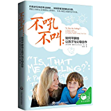 不吼不叫:如何平靜地讓孩子與父母合作(樊登讀書會和邏輯思維強力推薦,幫助父母停止無用而傷人的吼叫,與孩子建立全面的合作關…