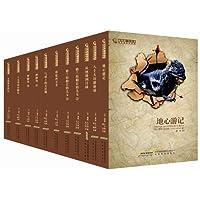 凡尔纳科幻经典(插图版•全译本)(套装共11册)