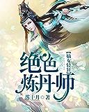 绝色炼丹师-落十月第一卷