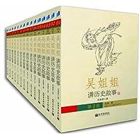 吴姐姐讲历史故事(套装共15册)