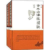 古本山海经图说(增订珍藏本)(套装上下册)