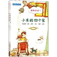 甜心小米系列(套装全3册)《幸福棒棒糖》《永远都爱你》《小米的四个家》