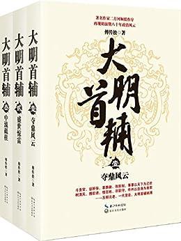 大明首辅(全三册)