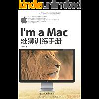 I'm a Mac:雄狮训练手册(异步图书)