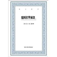 艺文丛刊随园食单补证(套装共2册)