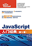 JavaScript入门经典(第5版)(异步图书) (入门经典系列)