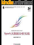 Spark大数据分析实战 (大数据技术丛书)