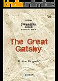 了不起的盖茨比(纯英文无注解版) (English Edition)