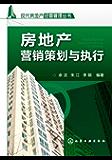 房地产营销策划与执行 (现代房地产经营管理丛书)