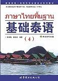 基础泰语(4)(附MP3光盘1张)