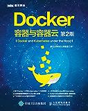 Docker——容器与容器云(第2版)(图灵图书)