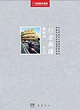 行者无疆(国家地理图文版)