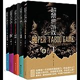 超禁忌游戏(套装共5册)