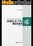 小组社会工作:理论与技术 (社会工作理论与实务丛书)