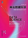 商业数据科学:数据价值与机器学习实战 (数据科学与大数据管理丛书)