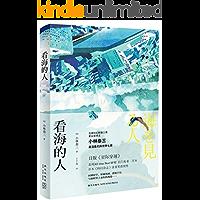 看海的人(日版《星际穿越》,名列All time Best SF榜,现代日式科幻的绝佳文本,科幻迷不可错过的经典) (幻象文库)