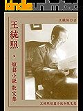 王统照 短篇小说 散文集