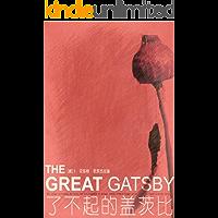 了不起的盖茨比(外研社双语读库) (English Edition)