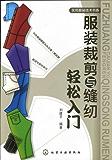 服装裁剪与缝纫轻松入门 (实用服装技术书系)