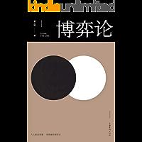 博弈論(本書解析博弈論的來龍去脈和精義,幫助讀者開闊眼界,提高博弈水平和決策能力)