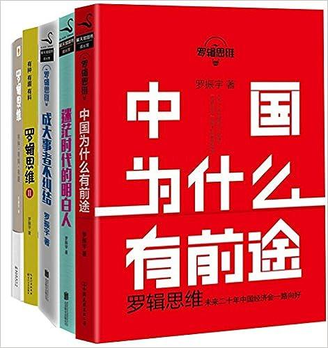 罗辑思维合集(套装共5册)