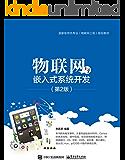 物联网与嵌入式系统开发(第2版) (国家级特色专业(物联网工程)规划教材)