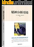 精神分析引论(探索人类心理学发展轨迹的经典之作,曾被译成17国文字。)