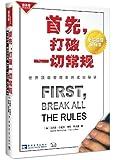 首先,打破一切常规:世界顶级管理者的成功秘诀