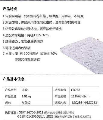 好孩子婴童床垫 goodbaby婴儿椰棕纤维床垫 婴儿床品 FD788-J196 (111*63, 灰白色)