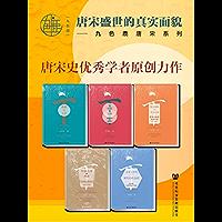 九色鹿·唐宋系列(全五册)