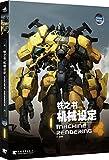 幻想+:铁之书•机械设定