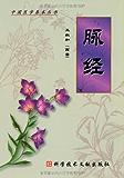脉经:中医经典著作新校 (中国医学基本丛书)