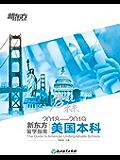 启视未来:2018—2019新东方留学指南美国本科