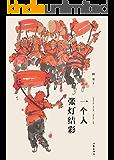 一个人的张灯结彩(2007鲁迅文学奖获奖作品)