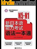 五星日语·新日本语能力考试语法一本通(N5-N1)