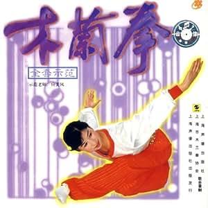 木兰拳全套示范(VCD)