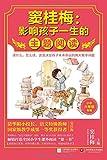 窦桂梅:影响孩子一生的主题阅读(小学六年级专用)